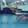 乒乓球場地地膠