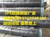 内外防腐环氧煤沥青防腐钢管