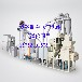 6FW-P12AB日产12吨玉米制糁制粉联产机组