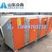 山东众犇一条龙服务包检测废气净化设备光氧净化设备废气处理设备