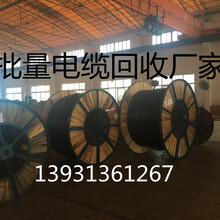 """请您透露下.鄂州废旧电缆回收.""""价格""""——近期-鄂州电线电缆回收"""