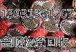 连云港铜线回收市场价格