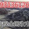 扬州铜线回收(江苏)扬州铜线回收价格(欢迎垂询)