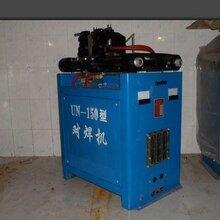 廠家直銷UN-100型閃光對焊機全自動焊接碰焊機定做圖片