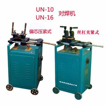 铁丝对焊机铁丝接口焊机气动铁丝接头机