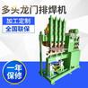 焊網機網片排焊機燒烤網排焊機