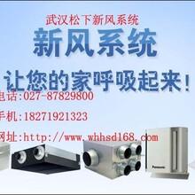 武汉中央新风系统,武汉百朗中央新风系统安装图片
