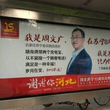 石家庄公交车站牌广告位(市区)