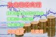 新疆博尔塔拉国际期货美黄金招商-文化财经