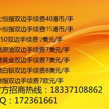 四川成都恒指期货代理开户操作流程图片
