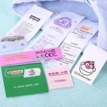 北京哪里供应服装洗水标服装洗水唛?
