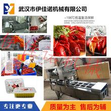 伊佳诺机械不锈钢盒装小龙虾封口机,盒装小龙虾真空包装机