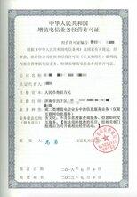 郑州互联网药品信息服务证中介咨询