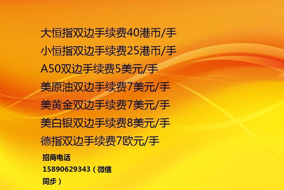 自贡文华国际期货加盟-无点差佣金日返