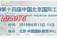 自动化2018北京工业自动化展会