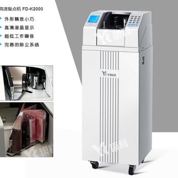 厂家直销银行金融机具银科FD-K2000高速复点机点钞机