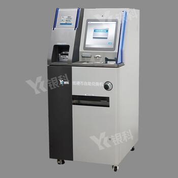 银行专用硬币机银科CATM880纸币硬币兑换一体机