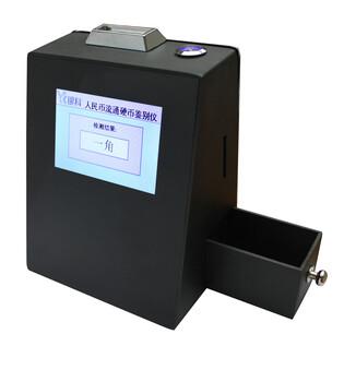 人民币流通硬币鉴别仪