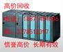 实力高价收购二手闲置库存积压西门子PLC模块