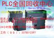 长春信誉回收电气控制设备西门子PLC罗克韦尔AB模块PLC