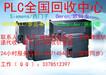海口高价回收西门子PLC回收各类工控设备PLC触摸屏