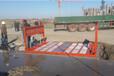 铁岭供应垃圾填埋场洗轮机渣土车洗车机运输车辆洗轮机质量好的