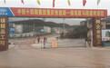 南京供应工矿洗轮机环保洗轮机降尘洗轮机厂家电话