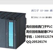 回收承德地区二手西门子PLC模块300系列400系列模块