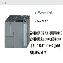 高价回收二手西门子PLC模块300系列400系列模块