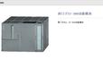 回收二手西门子PLC模块输入输出模块