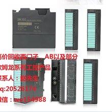 高价回收西安地区二手西门子PLC模块工控模块400系列