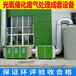 光氧催化废气处理设备活性炭环保箱漆雾过滤器报价厂家直销