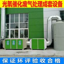 供應廣東深圳環保設備光氧催化廢氣處理設備達標排放選鴻鑫品質圖片