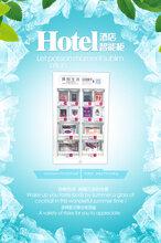南京攜購生活廠家直銷酒店客房售貨機智能格子柜掃碼支付