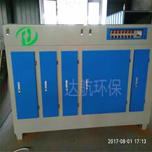 光氧有机废气处理成套设备环保设备厂家直销