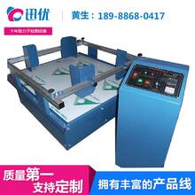 佛山迅优XY-601模拟汽车运输振动台、电磁式试验台_垂直试验机图片