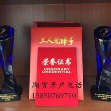 惠州期货网上开户,惠州期货手机开户,惠州股指期货开户