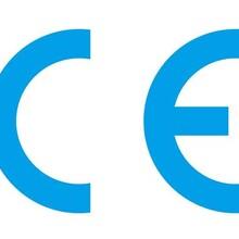 焊接材料CE认证