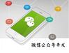 蘭州微信公眾平臺開發制作維護推廣
