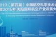 2019年9月19日第七屆亞洲機械電子學國際學術會議-杭州同傳
