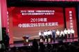 2019年11月13日-第五屆彈性體峰會-南京同傳