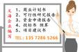 南宁代写商业计划书有技术的公司
