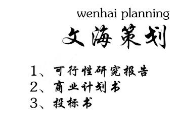 代写湘潭投标书公司100%可靠