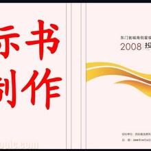 晋城专业代写投标书(标书代写服务)-招投标图片