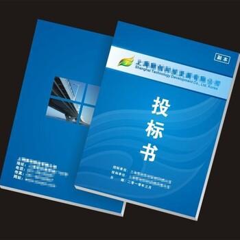 阿克苏专业做竞投标书服务方案设计