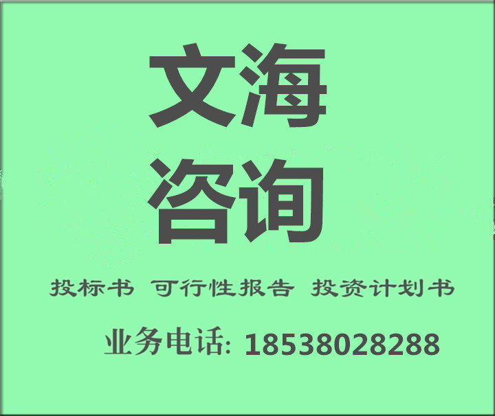 淮北可代写竞投标书高分中标