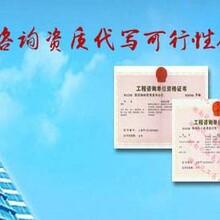 陕西渭南代写可行性研究报告公司咨询大品牌图片