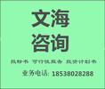杭州设计代写项目可行性研究报告可行性报告价格低