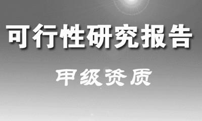 商业计划书黄山代写文海注册公司