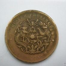 惠州大清铜币十文种类价格表欢迎咨询√致电了解图片